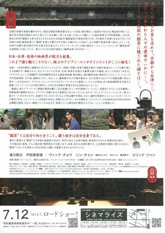 闘茶~tea fight~ フライヤー2