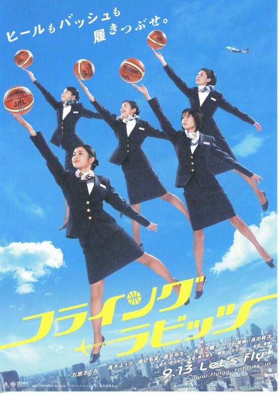 フライング☆ラビッツ フライヤー3