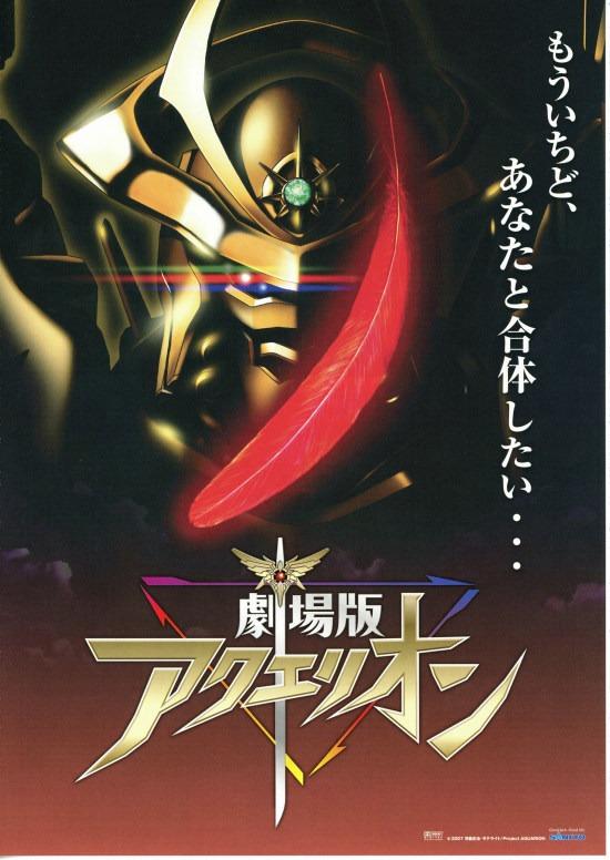 劇場版アクエリオン-創星神話篇&壱発逆転篇-
