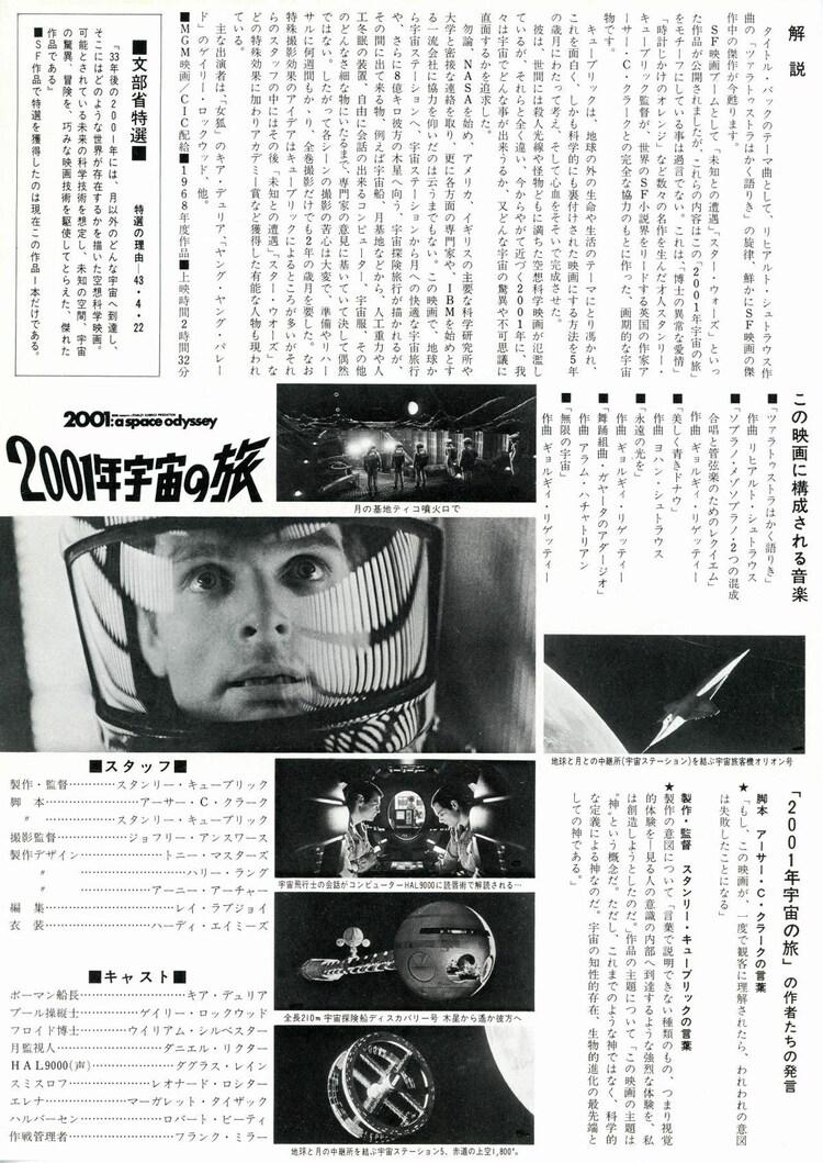 2001年宇宙の旅 フライヤー3