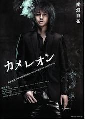 カメレオン(2008年)