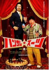ハンサム★スーツ