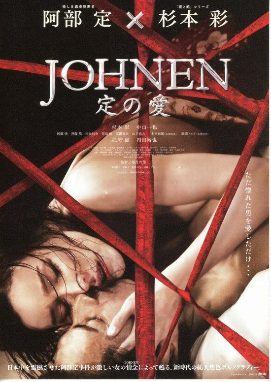 JOHNEN/定の愛