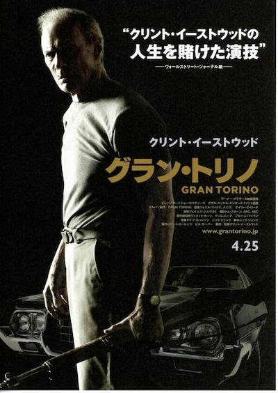 グラン・トリノ