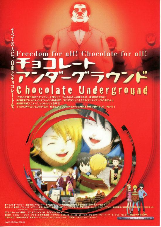 チョコレート・アンダーグラウンド