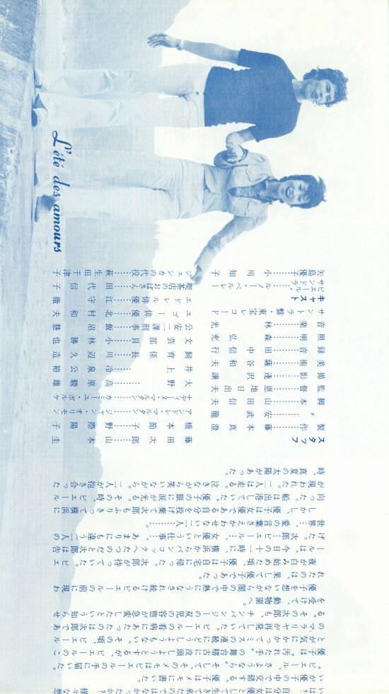 恋の夏 フライヤー3