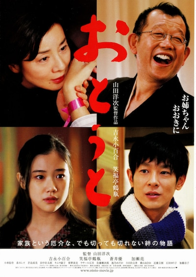 おとうと(2010年)