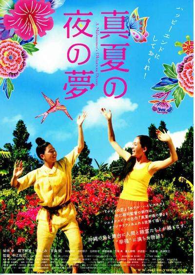 真夏の夜の夢(2009年)