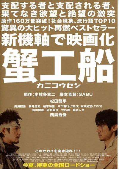 蟹工船(2009年)