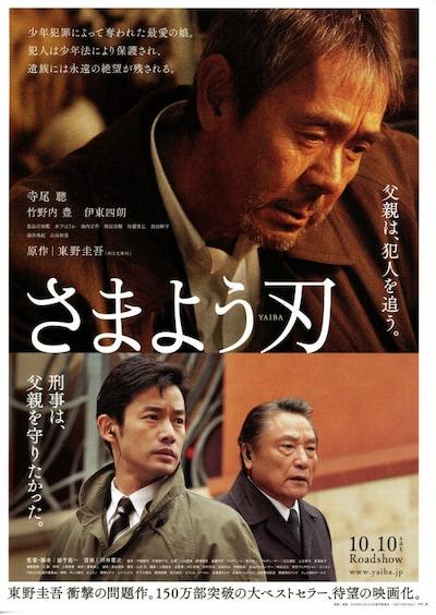さまよう刃(2009年)