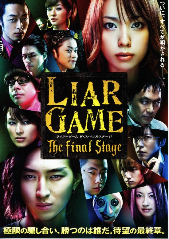 ライアーゲーム ザ・ファイナルステージ フライヤー1