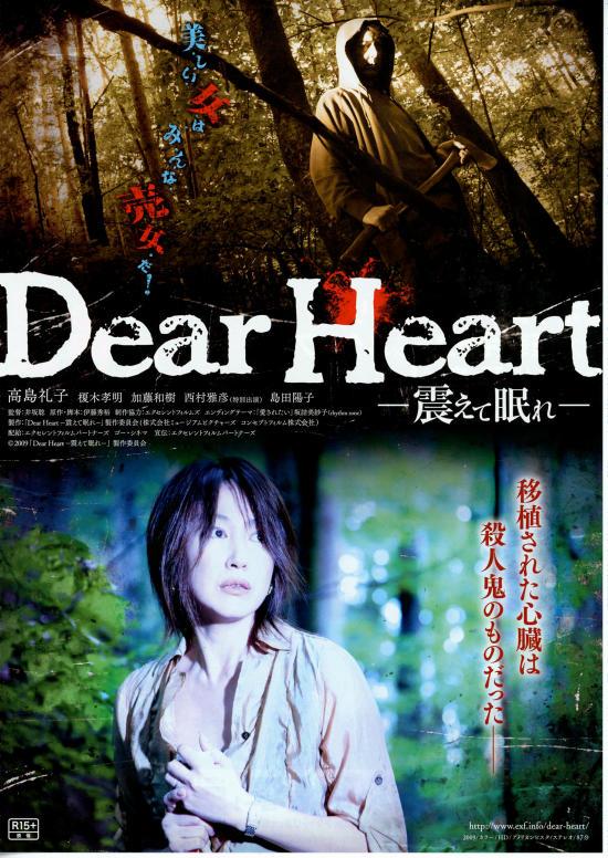 Dear Heart -震えて眠れー