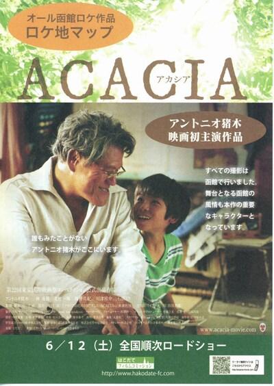 ACACIA -アカシア-