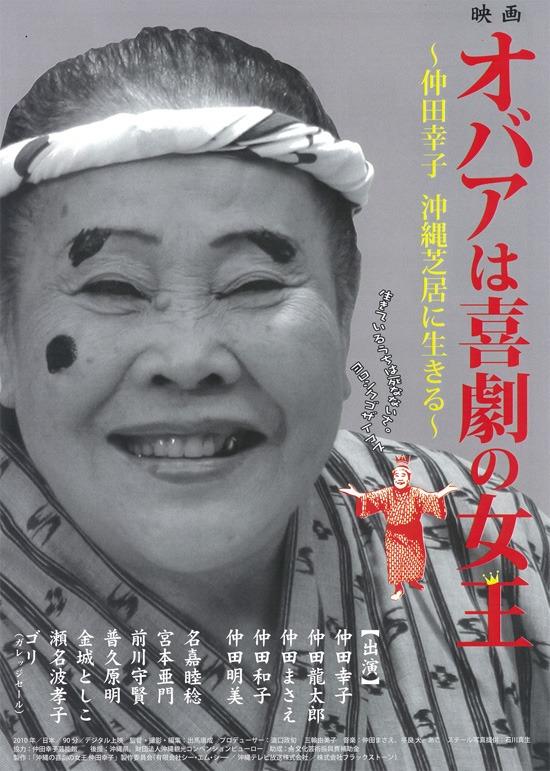 オバアは喜劇の女王~仲田幸子 沖縄芝居に生きる