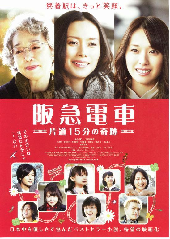 阪急電車 片道15分の奇跡 フライヤー1