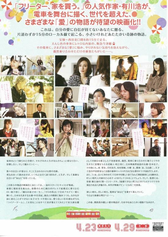 阪急電車 片道15分の奇跡 フライヤー2