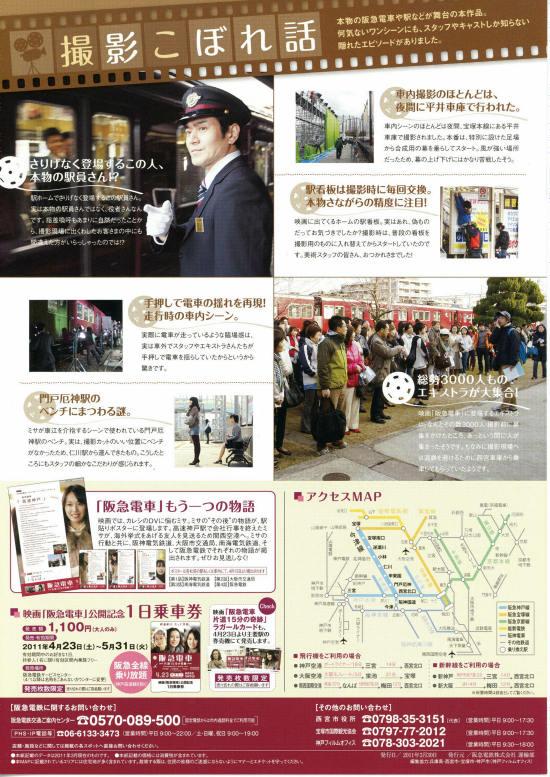阪急電車 片道15分の奇跡 フライヤー4