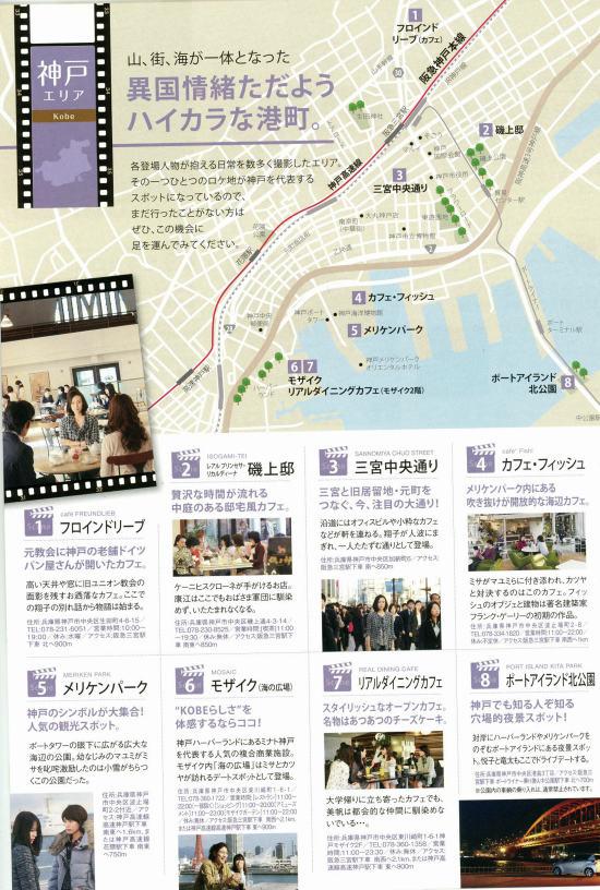 阪急電車 片道15分の奇跡 フライヤー5