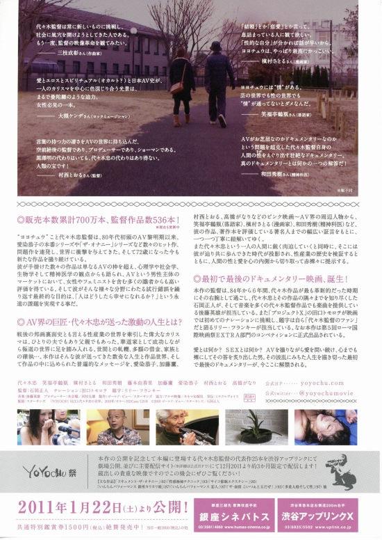 YOYOCHU SEXと代々木忠の世界 フライヤー2