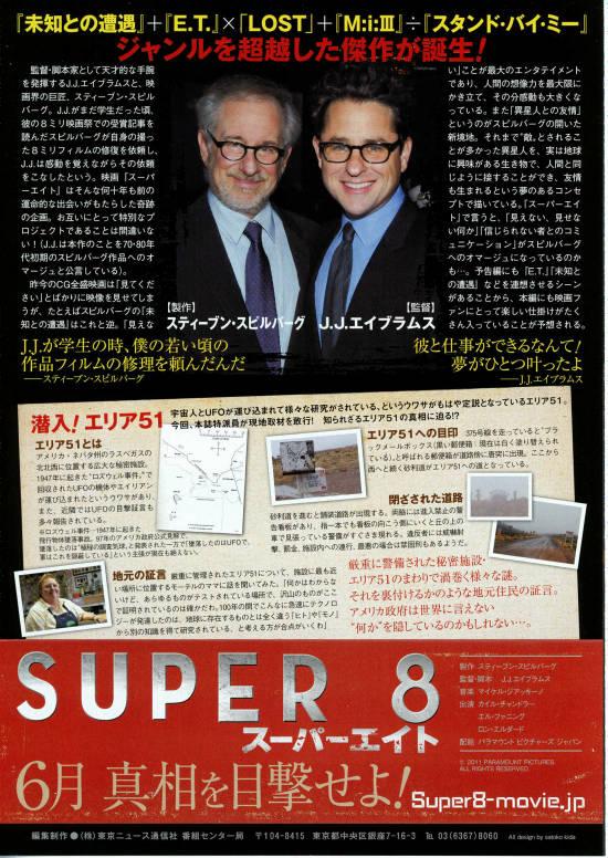 SUPER 8/スーパーエイト フライヤー2