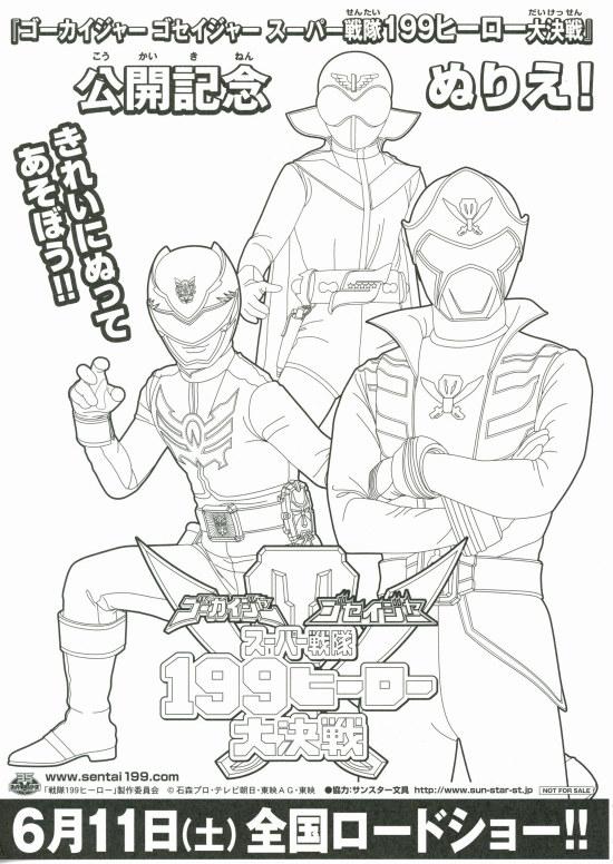 ゴーカイジャー ゴセイジャー スーパー戦隊199ヒーロー大決戦 フライヤー1