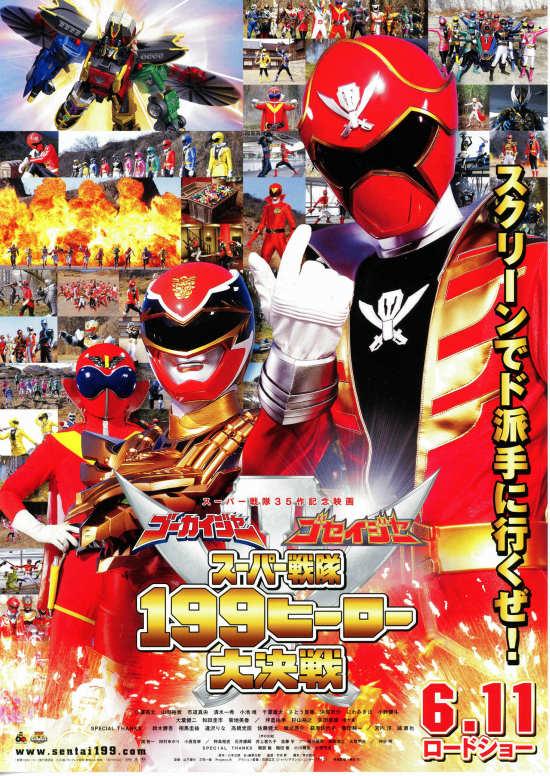ゴーカイジャー ゴセイジャー スーパー戦隊199ヒーロー大決戦 フライヤー3