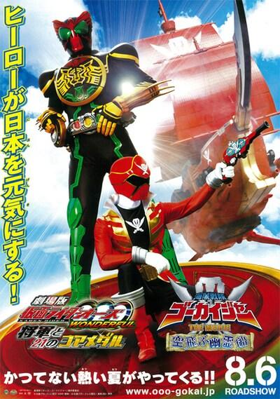 劇場版 海賊戦隊ゴーカイジャー THE MOVIE 空飛ぶ幽霊船