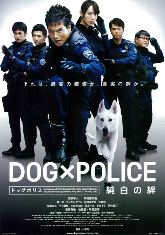 DOG × POLICE 純白の絆 フライヤー1
