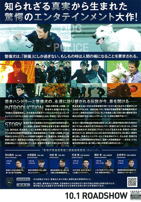 DOG × POLICE 純白の絆 フライヤー2