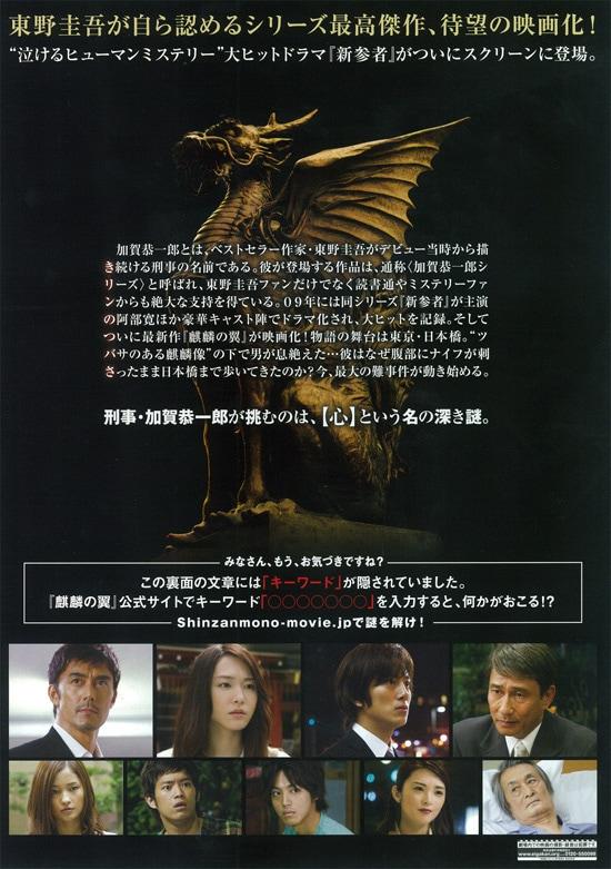 麒麟の翼 ~劇場版・新参者~ フライヤー2