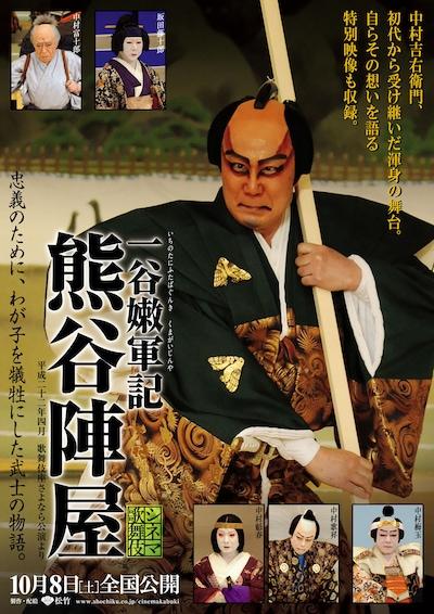 《シネマ歌舞伎》一谷嫩軍記 熊谷陣屋