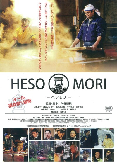 HESOMORI-ヘソモリ-