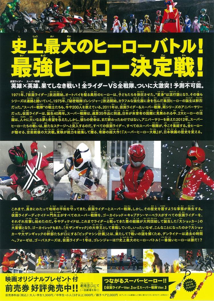 仮面ライダー×スーパー戦隊 スーパーヒーロー大戦 フライヤー2