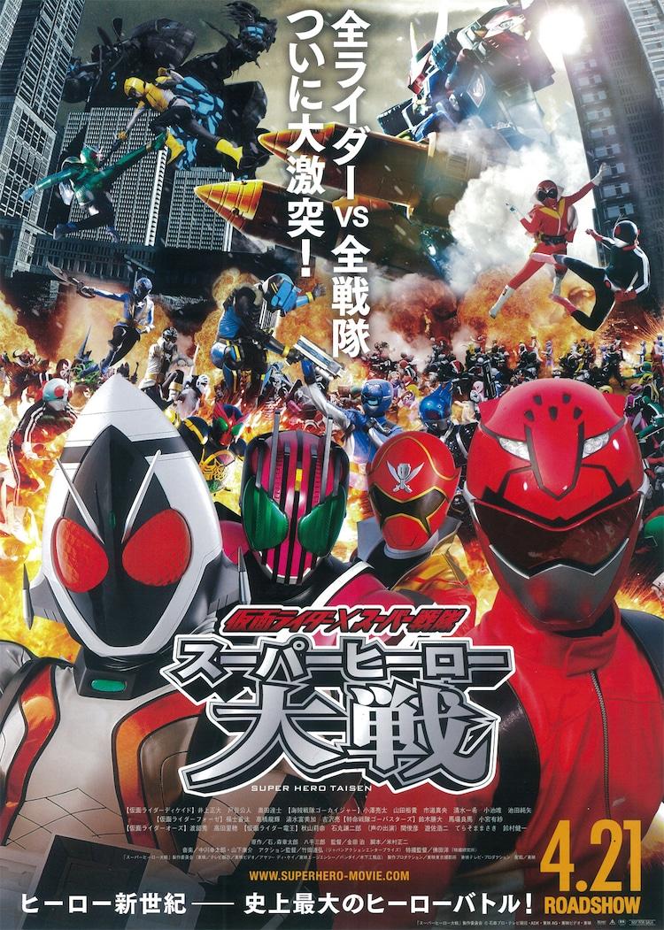 仮面ライダー×スーパー戦隊 スーパーヒーロー大戦 フライヤー3