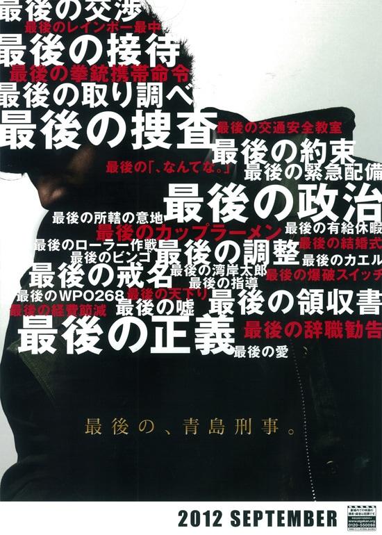 踊る大捜査線 THE FINAL 新たなる希望 フライヤー4