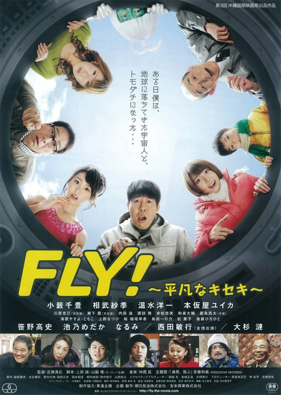FLY! ~平凡なキセキ~ フライヤー1