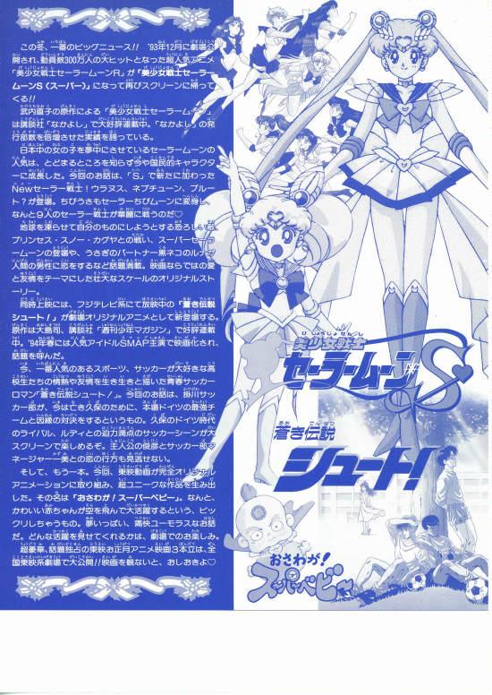美少女戦士セーラームーンS フライヤー4