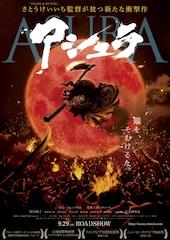 アシュラ(2012年)