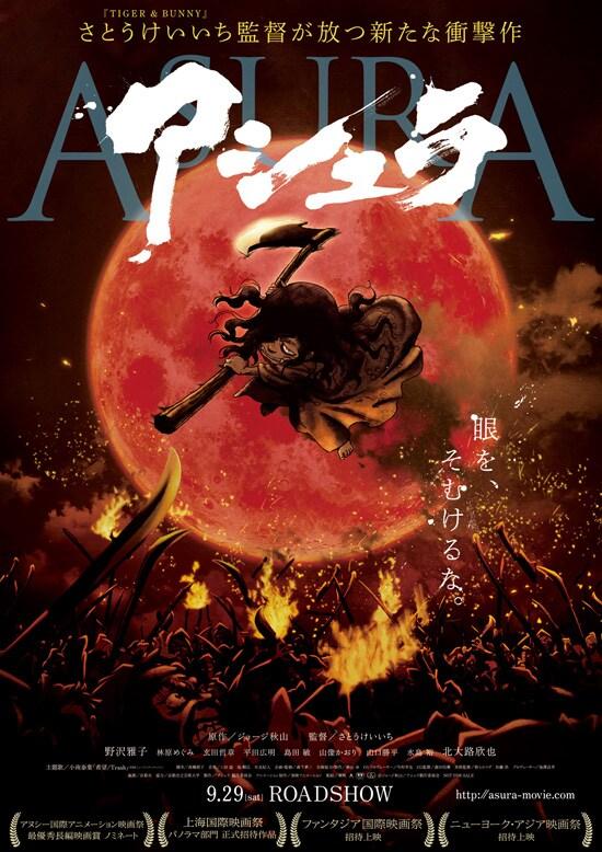 アシュラ(2012年) フライヤー1