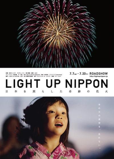 LIGHT UP NIPPON ~日本を照らした、奇跡の花火~
