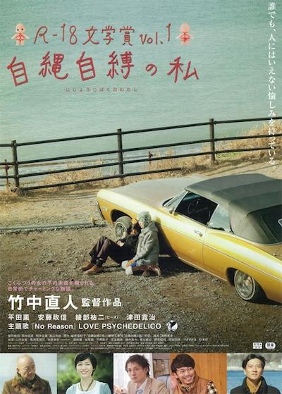 R-18文学賞 Vol.1自縄自縛の私