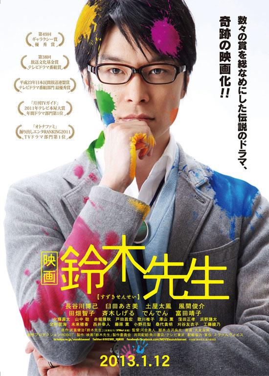 映画 鈴木先生 フライヤー2