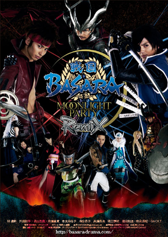戦国BASARA -MOONLIGHT PARTY-Remix 後編