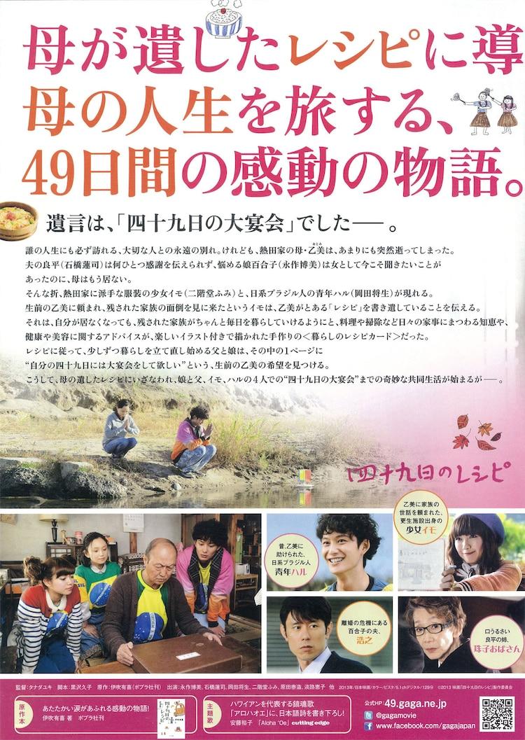 四十九日のレシピ フライヤー4