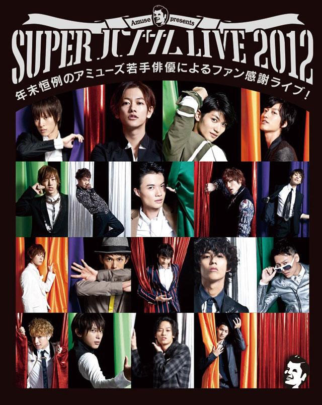 《Amuse presents『SUPER ハンサム LIVE 2012』ライブ・ビューイング》