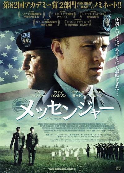 メッセンジャー(2009年)