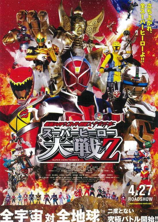 仮面ライダー×スーパー戦隊×宇宙刑事 スーパーヒーロー大戦Z フライヤー1