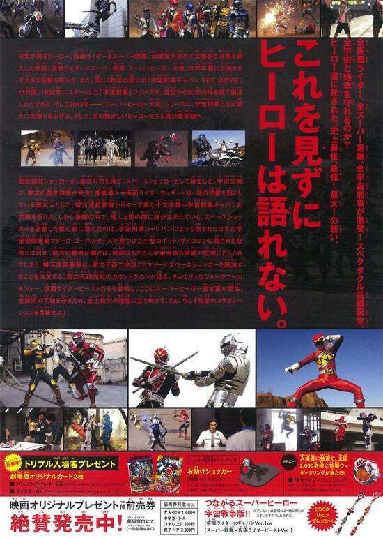 仮面ライダー×スーパー戦隊×宇宙刑事 スーパーヒーロー大戦Z フライヤー2