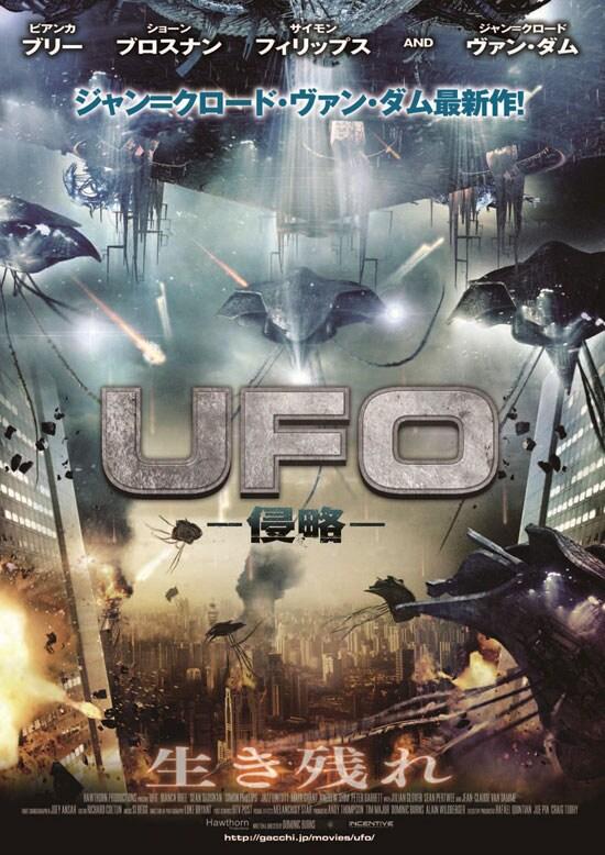 UFO 侵略 フライヤー1