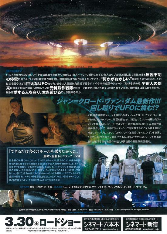 UFO 侵略 フライヤー2